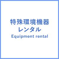 特殊環境機器レンタル