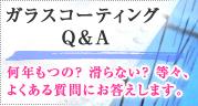 ガラスコーティング Q&A